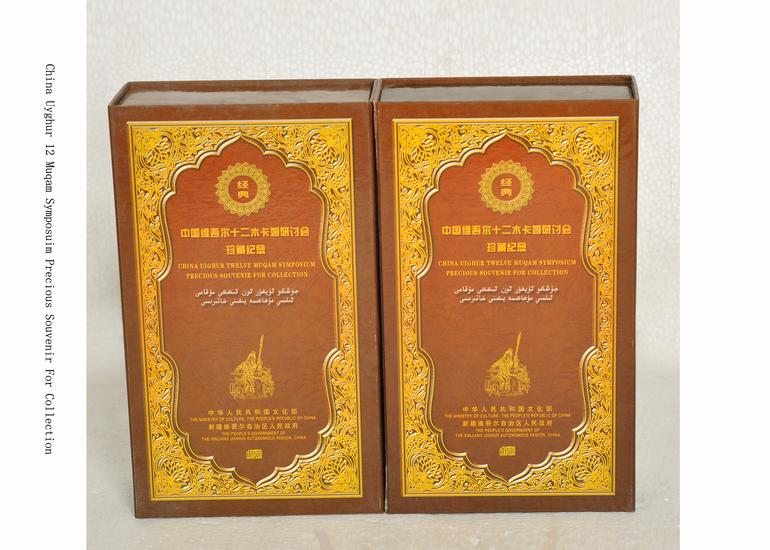 Uyghur twelve Muqam CD Box Set